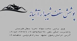 پوشش سقف شیبدار آشیانه در مشهد