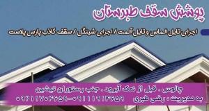 پوشش سقف طبرستان در چالوس