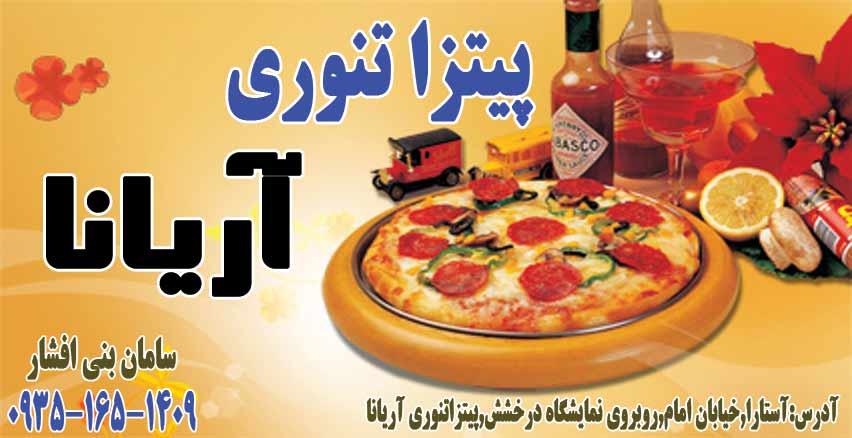 پیتزا تنوری آریانا در آستارا