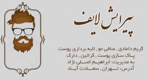 پیرایش لایف در تهران