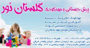 پیش دبستانی و مهدکودک گلستان نور در تهرانپیش دبستانی و مهدکودک گلستان نور در تهران