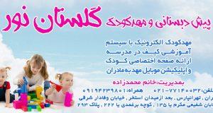 پیش دبستانی و مهدکودک گلستان نور در تهران