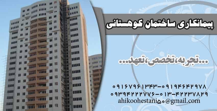 پیمانکاری ساختمان کوهستانی « ساختمان « بانک مشاغل « 118 ایرانپیمانکاری ساختمان کوهستانی