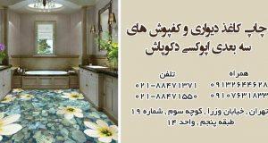 چاپ کاغذ دیواری و کفپوش های سه بعدی اپوکسی دکوپاش در تهران