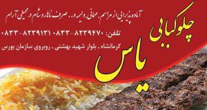 چلوکبابی یاس در کرمانشاه