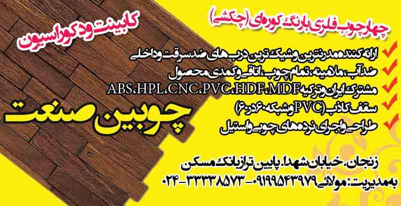 چوبین صنعت در زنجان