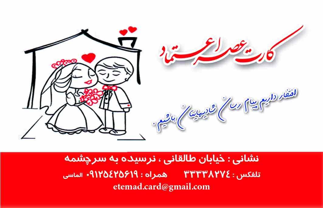 کارت عصر اعتماد در زنجان