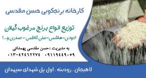 کارخانه برنجکوبی حسن مقدسی در لاهیجان