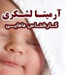 کارشناس مامایی آرمیتا لشکری در مهرشهر کرج