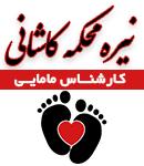 کارشناس مامایی نیره محکمه کاشانی در تهران