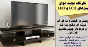 کارگاه تولیدی انواع میزهای LCD و LED در تنکابن