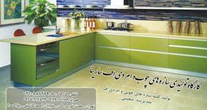 کارگاه تولیدی سازه های چوب و ام دی اف سارینا در تهران