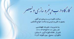 کارگاه درب و پنجره سازی ولیعصر در شیراز