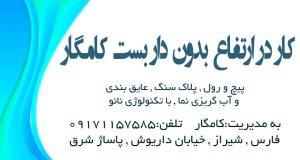 کار در ارتفاع بدون داربست کامگار در شیراز