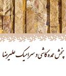 کاشی و سرامیک ارزان علیرضا در رشت