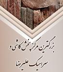 نمایندگی کاشی و کلینیک ساختمانی علیرضا در رشت