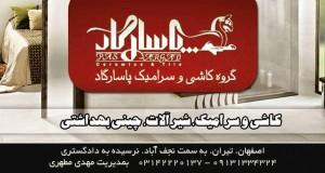 کاشی سرامیک پاسارگاد در اصفهان