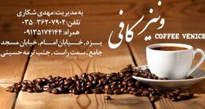 کافه ونیز در یزد