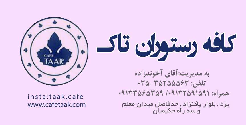 کافی شاپ تاک در یزد