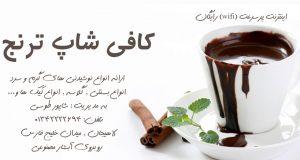 کافی شاپ ترنج در لاهیجان