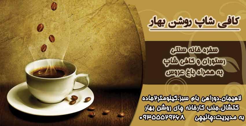 کافی شاپ روشن بهار در لاهیجان