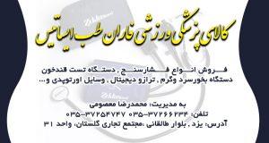 کالای پزشکی ورزشی فاران طب ایساتیس در یزد