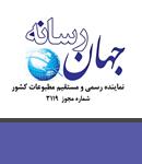 کانون تبلیغاتی جهان رسانه در تهران