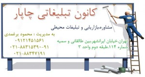 کانون تبلیغاتی چاپار در تهران