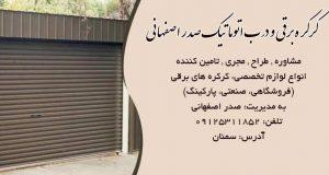 کرکره برقی و درب اتوماتیک صدر اصفهانی در سمنان