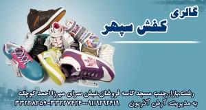 گالری کفش سپهر در رشت