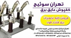 کفپوش عایق برق تهران سوئیچ