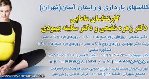 کلاسهای بارداری و زایمان آسان در تهران