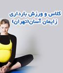 کلاس و ورزش بارداری زایمان آسان در تهران