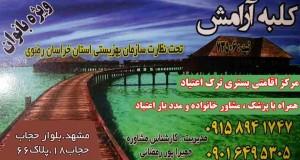کلبه آرامش در مشهد