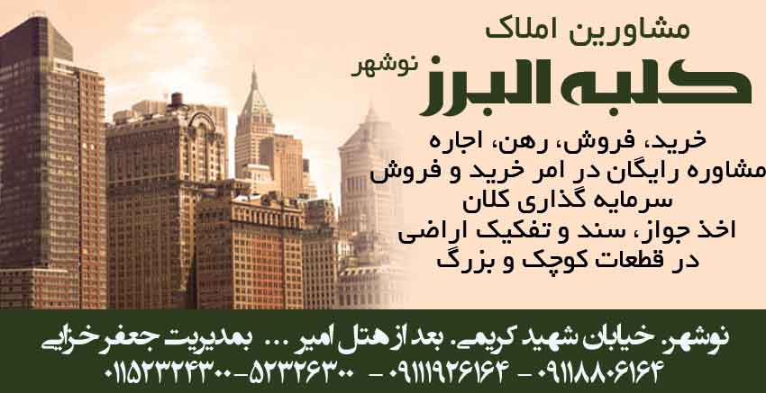 مشاورین املاک کلبه البرز نوشهر