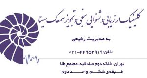 کلینیک ارزیابی و شنوایی سنجی و تجویز سمعک سینا در تهران