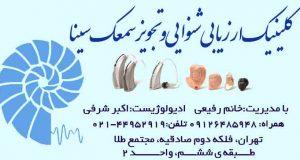 کلینیک ارزیابی و شنوایی شناسی و تجویز سمعک سینا در تهران