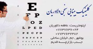 کلینیک بینایی سنجی دلاوریان در بوشهر