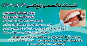کلینیک تخصصی ارتودنسی دکتر پروین خرازی در تهران