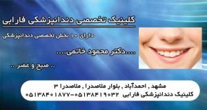کلینیک تخصصی دندانپزشکی فارابی در مشهد
