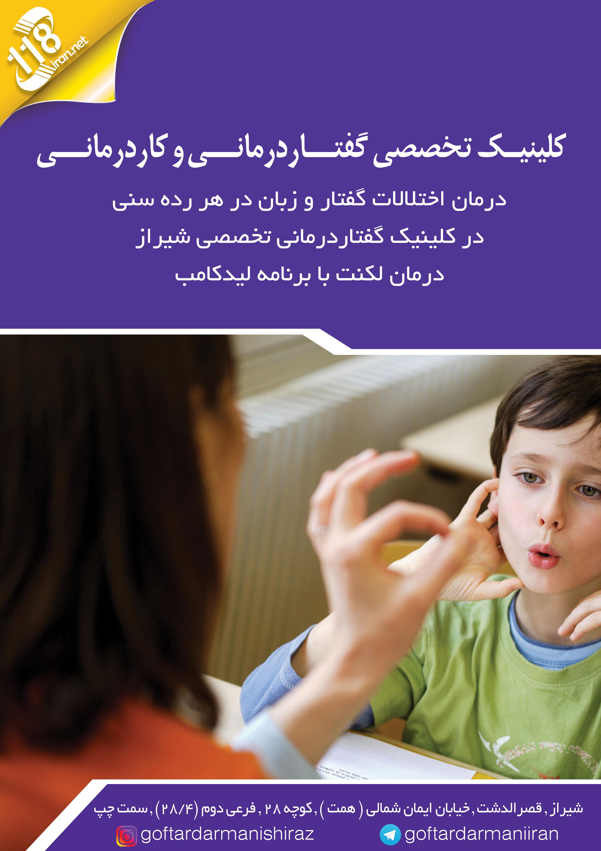 کلینیک تخصصی گفتاردرمانی و کاردرمانی در شیراز