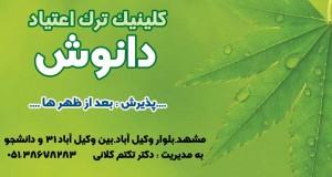 کلینیک ترک اعتیاد دانوش در مشهد