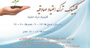 کلینیک ترک اعتیاد صادقیه در تهران