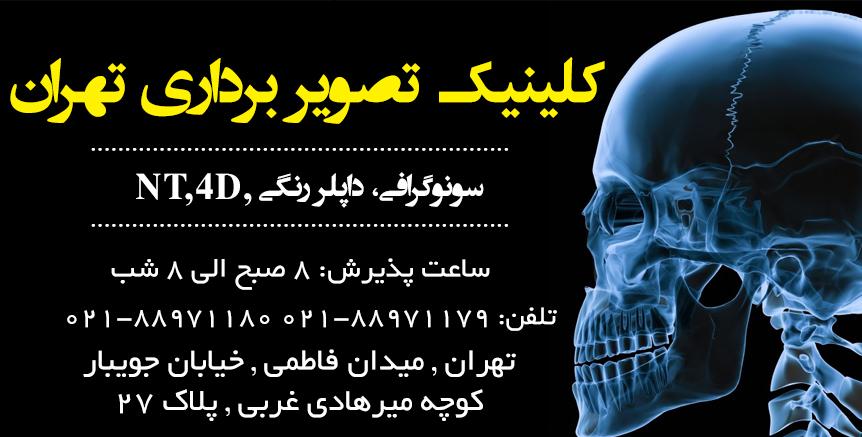 دکتر مریم جاوید مجد در تهران