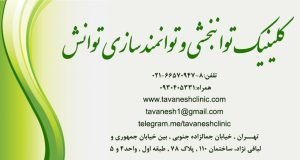 کلینیک کاردرمانی و گفتاردرمانی و نوروفیدبک توانش در تهران