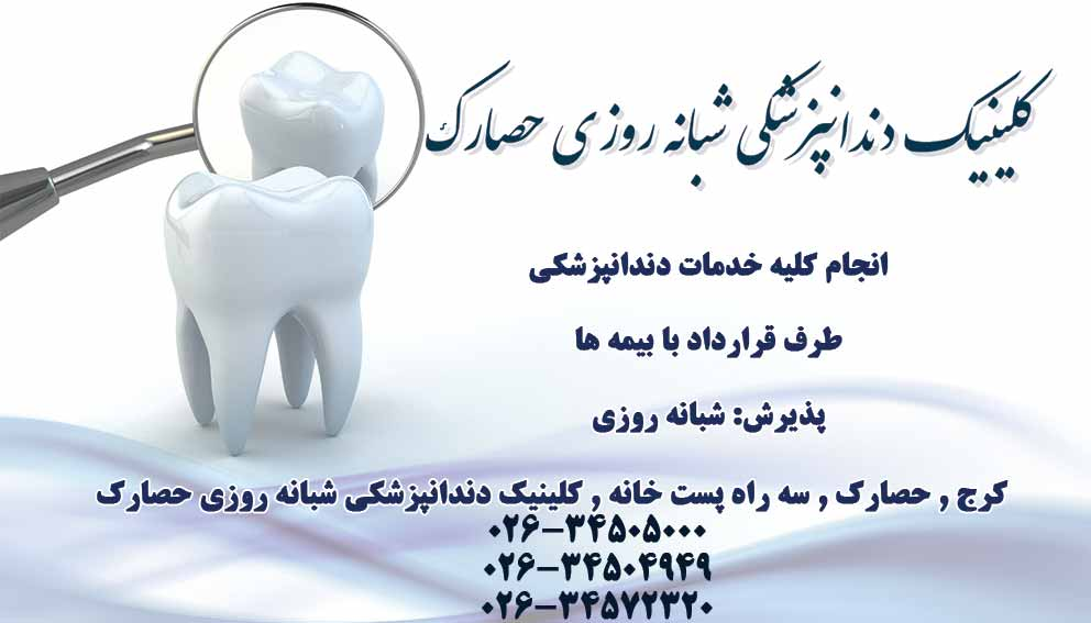 کلینیک دندانپزشکی شبانه روزی حصارک کرج