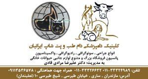 کلینیک دامپزشکی دام طب و پت شاپ ایرانیان در ساری