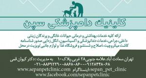 کلینیک دامپزشکی سپن در تهران