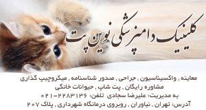 کلینیک دامپزشکی نوین پت در تهران