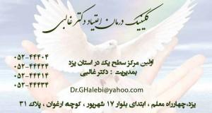 کلینیک درمان اعتیاد دکتر غالبی در یزد